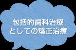 大田区西馬込の歯医者|ヨシダ歯科